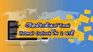 สมัครอีเมล์ hotmail