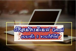 สมัครอีเมล์ใหม่-สมัครอีเมล์-Gmail