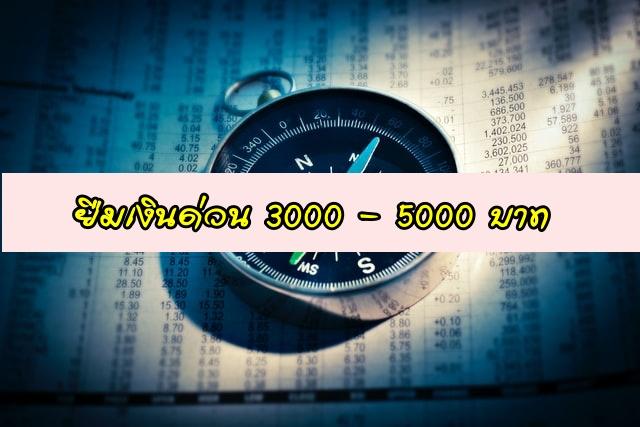 ยืมเงินด่วน 3000 – 5000 บาท ผ่านแอพ/ATM/ออนไลน์ ไม่มีหลักทรัพย์